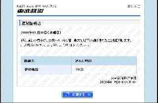 東武野田線 遅延証明